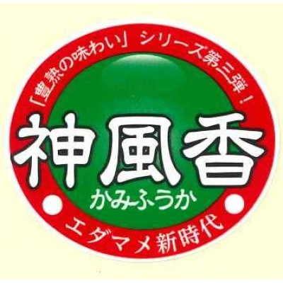 画像1: 青果シール  神風香 100枚   雪印種苗
