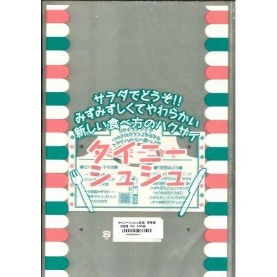 画像1: 青果袋 白菜 タイニーシュシュ専用FG袋 2株用 100枚入 サカタのタネ