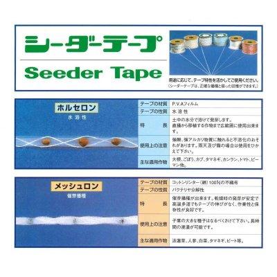 画像3: [シーダー種子] 小松菜 つなしま 1粒×5cm間隔