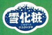 青果シール かぼちゃ 雪化粧 1000枚 サカタのタネ