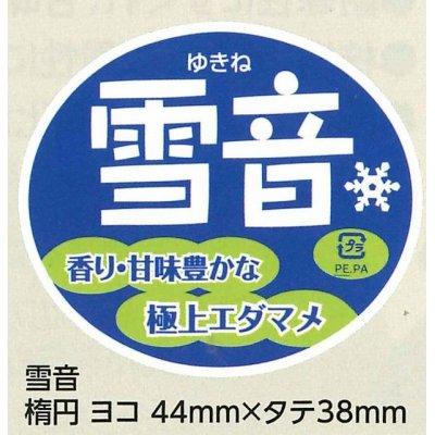 画像1: 青果シール  雪音 1000枚   雪印種苗